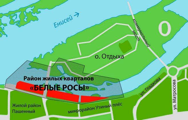 Район белые росы новосибирск